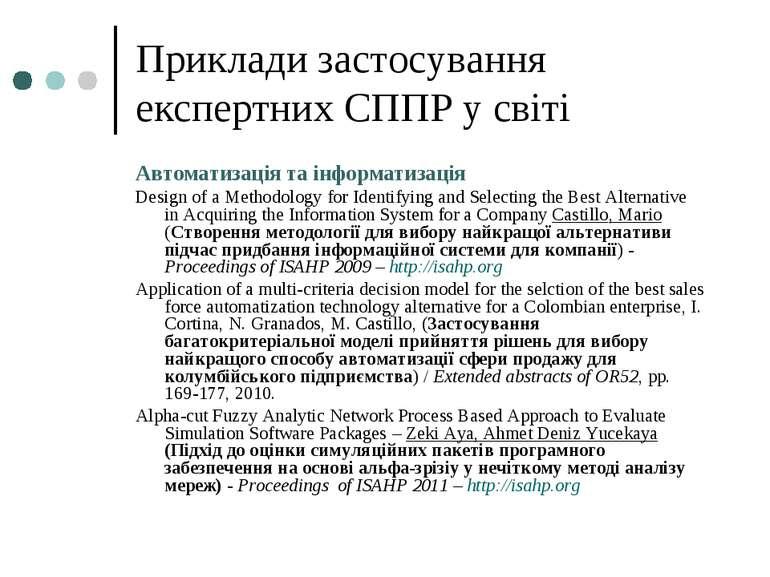 Приклади застосування експертних СППР у світі Автоматизація та інформатизація...