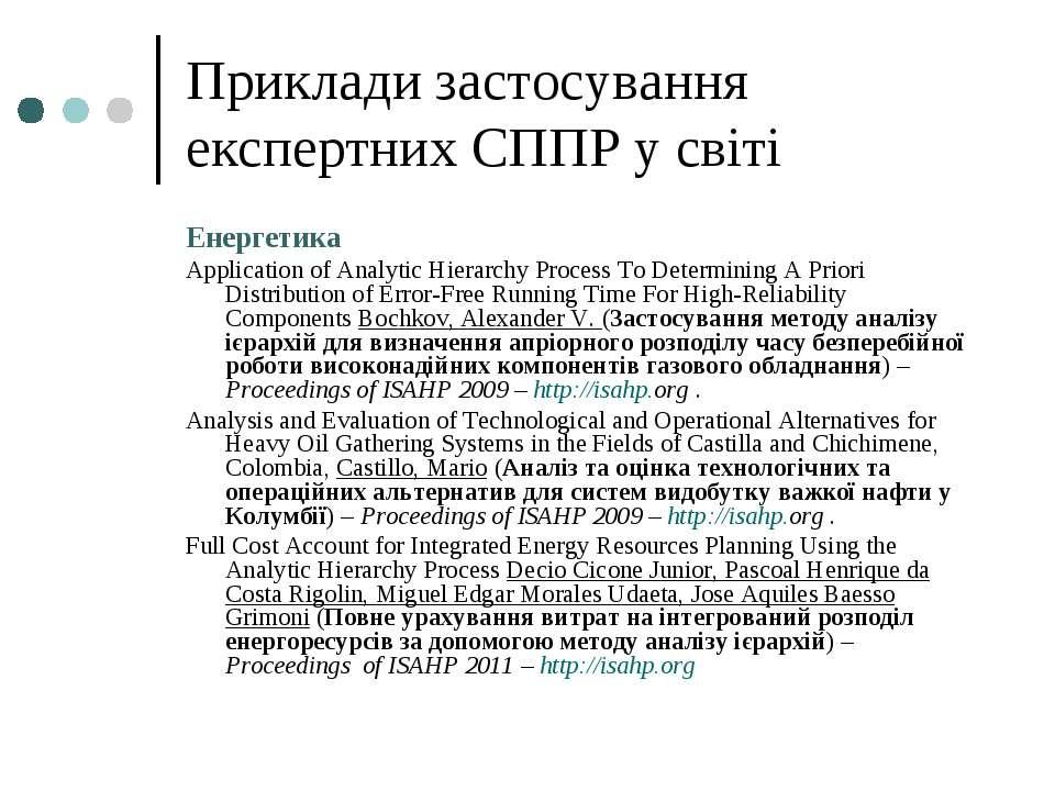 Приклади застосування експертних СППР у світі Енергетика Application of Analy...