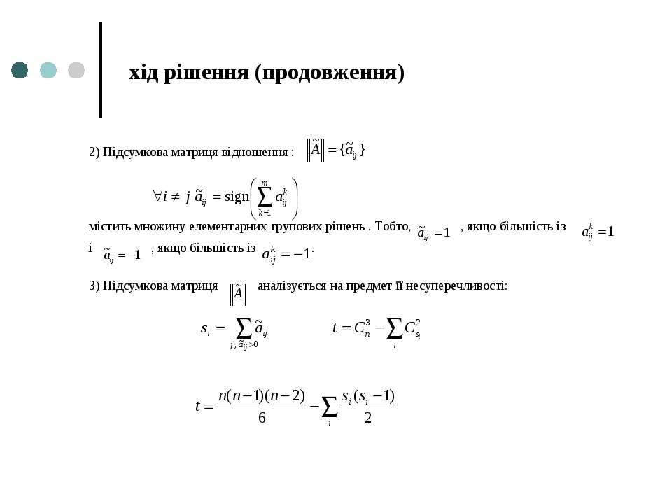 хід рішення (продовження) 2)Підсумкова матриця відношення : містить множину ...