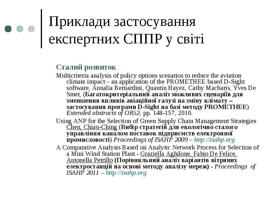 Приклади застосування експертних СППР у світі Сталий розвиток Multicriteria a...