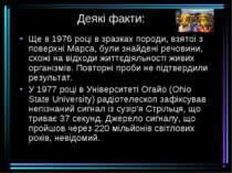 Деякі факти: Ще в 1976 році в зразках породи, взятої з поверхні Марса, були з...