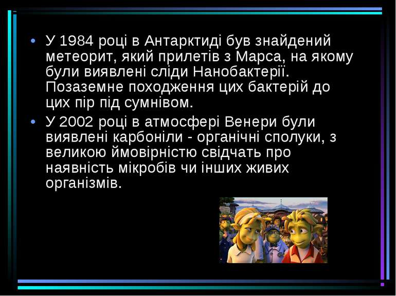 У 1984 році в Антарктиді був знайдений метеорит, який прилетів з Марса, на як...