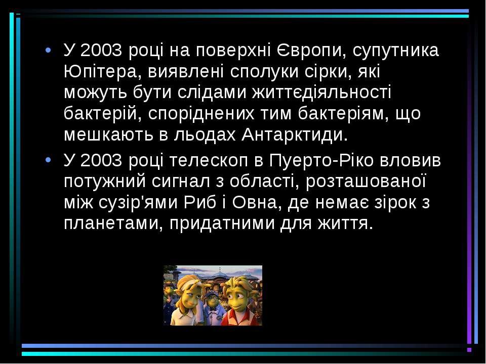 У 2003 році на поверхні Європи, супутника Юпітера, виявлені сполуки сірки, як...