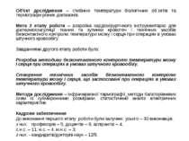 Об'єкт дослідження – глибинні температури біологічних об`єктів та термографи ...