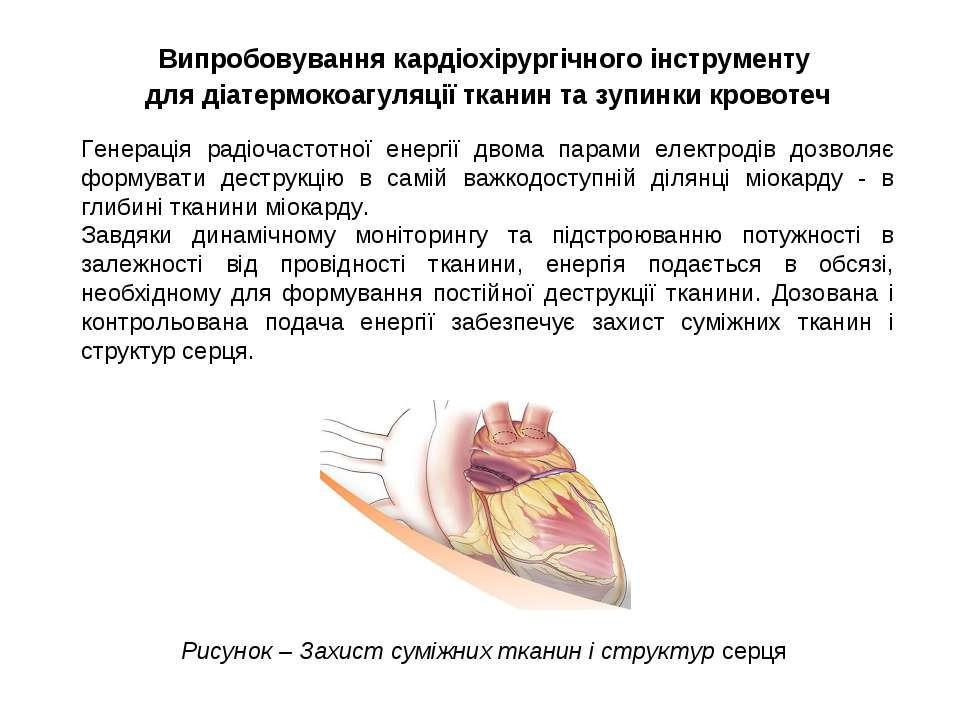 Випробовування кардіохірургічного інструменту для діатермокоагуляції тканин т...