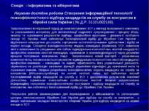 Науково-дослідна робота Створення інформаційної технології психофізіологічног...