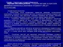 """Науково-дослідна робота """"Розробка методів та пристроїв динамічної компенсації..."""