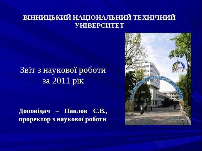 ВІННИЦЬКИЙ НАЦІОНАЛЬНИЙ ТЕХНІЧНИЙ УНІВЕРСИТЕТ Звіт з наукової роботи за 2011 ...