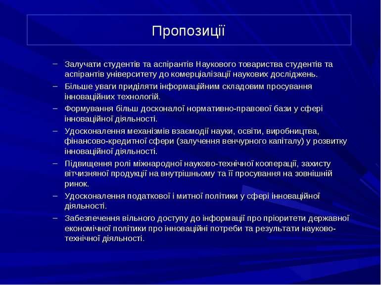 Пропозиції Залучати студентів та аспірантів Наукового товариства студентів та...
