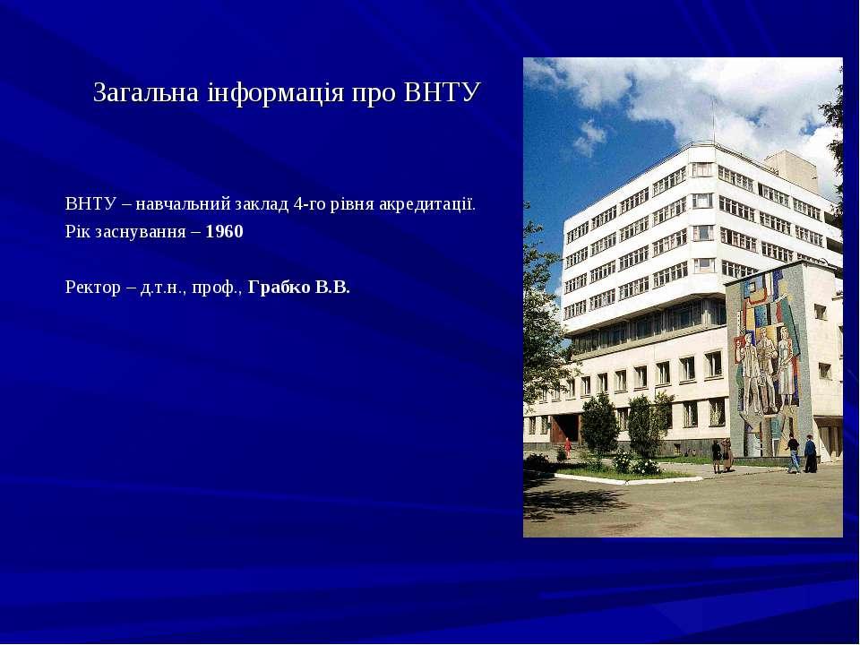 ВНТУ – навчальний заклад 4-го рівня акредитації. Рік заснування – 1960 Ректор...