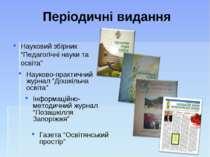 """Періодичні видання Науковий збірник """"Педагогічні науки та освіта"""" Науково-пра..."""