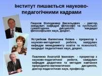 Інститут пишається науково-педагогічними кадрами Пашков Володимир Васильович ...