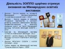 Діяльність ЗОІППО щорічно отримує визнання на Міжнародних освітніх виставках ...