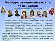 Кафедра менеджменту освіти та психології Завідувач Ястребова В.Я., к.п.н., до...