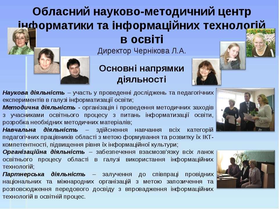 Обласний науково-методичний центр інформатики та інформаційних технологій в о...