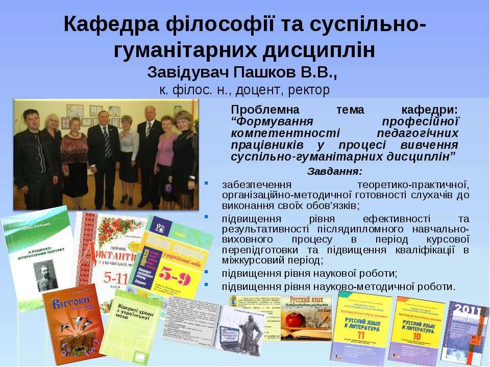 Кафедра філософії та суспільно-гуманітарних дисциплін Завідувач Пашков В.В., ...