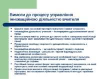 Вимоги до процесу управління інноваційною діяльністю вчителя Шукати нове на о...