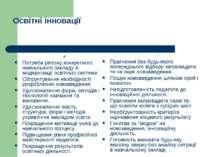 Освітні інновації + Потреба регіону,конкретного навчального закладу в модерні...