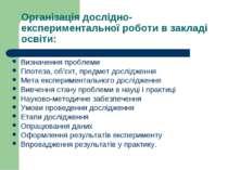Організація дослідно-експериментальної роботи в закладі освіти: Визначення пр...