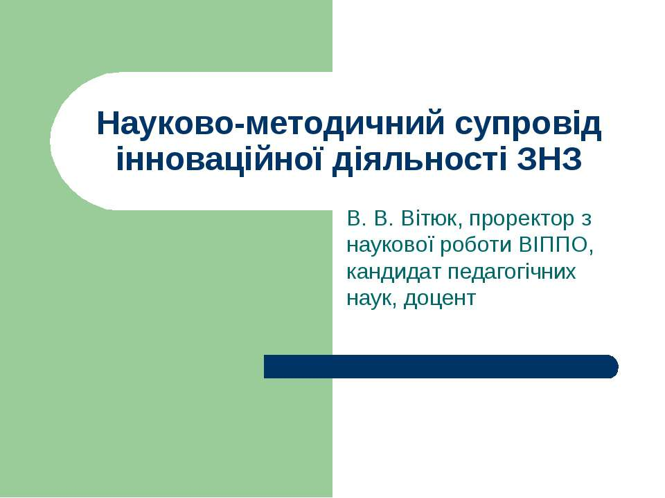 Науково-методичний супровід інноваційної діяльності ЗНЗ В. В. Вітюк, проректо...
