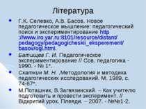 Література Г.К. Селевко, А.В. Басов. Новое педагогическое мышление: педагогич...