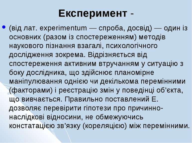 Експеримент - (від лат. experimentum — спроба, досвід) — один із основних (ра...