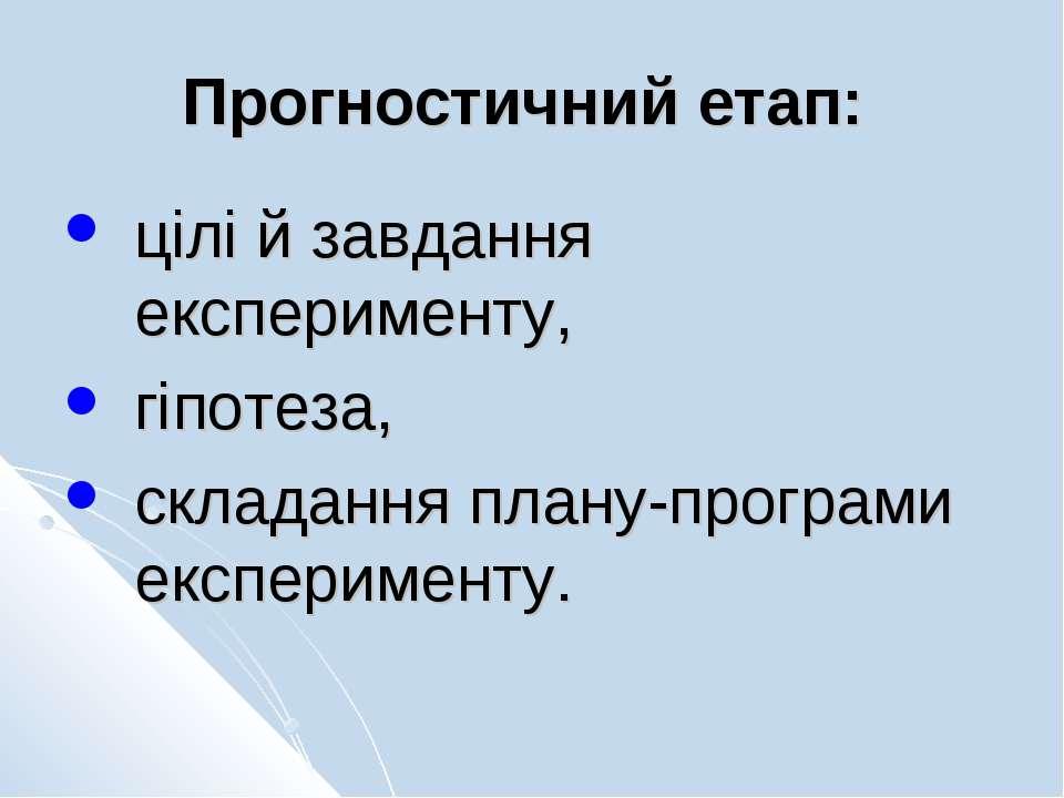 Прогностичний етап: цілі й завдання експерименту, гіпотеза, складання плану-п...