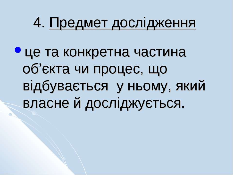 4. Предмет дослідження це та конкретна частина об'єкта чи процес, що відбуває...