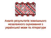 Аналіз результатів зовнішнього незалежного оцінювання з української мови та л...