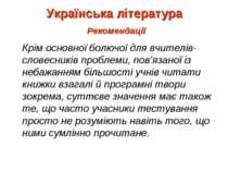 Українська література Рекомендації Крім основної болючої для вчителів-словесн...
