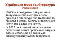 Українська мова та література Рекомендації Найбільш складними для учасників т...