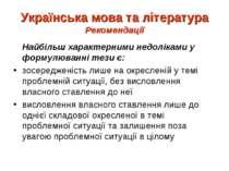 Українська мова та література Рекомендації Найбільш характерними недоліками у...