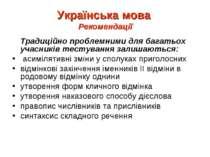 Українська мова Рекомендації Традиційно проблемними для багатьох учасників те...