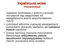 Українська мова Рекомендації Окремою проблемою є робота учасників тестування ...