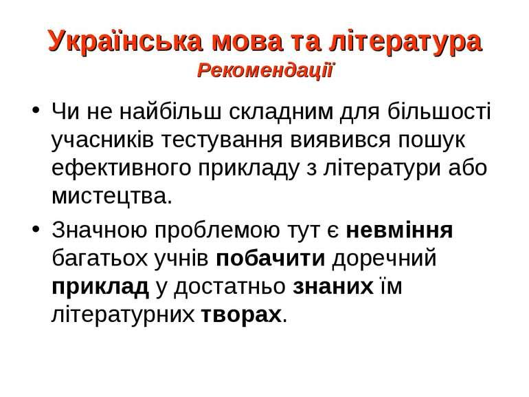 Українська мова та література Рекомендації Чи не найбільш складним для більшо...