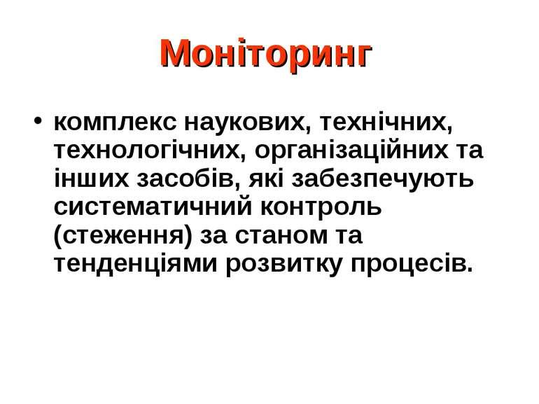 Моніторинг комплекс наукових, технічних, технологічних, організаційних та інш...