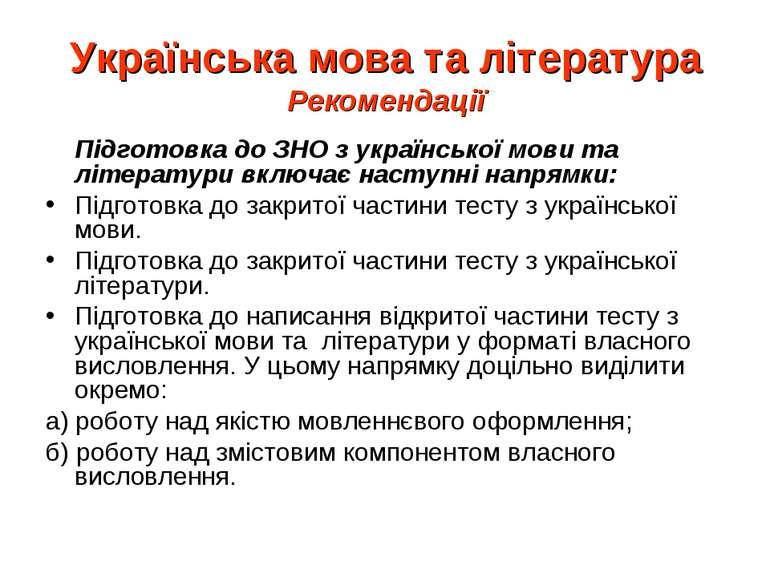 Українська мова та література Рекомендації Підготовка до ЗНО з української мо...