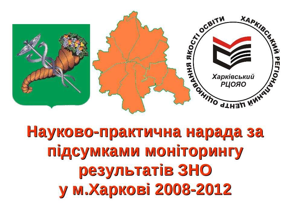 Науково-практична нарада за підсумками моніторингу результатів ЗНО у м.Харков...