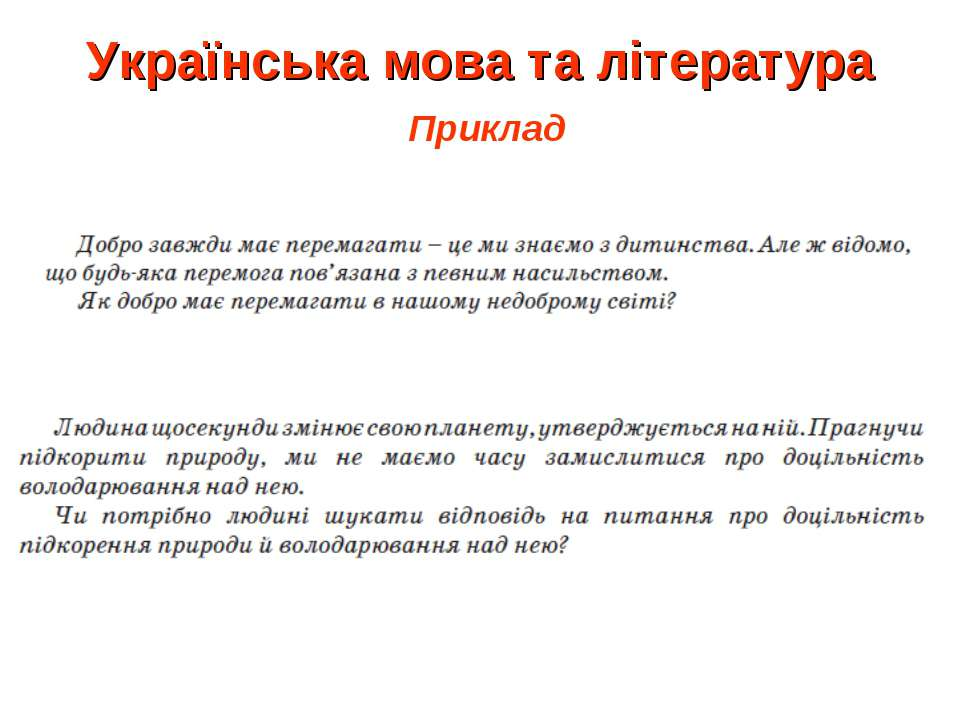 Українська мова та література Приклад