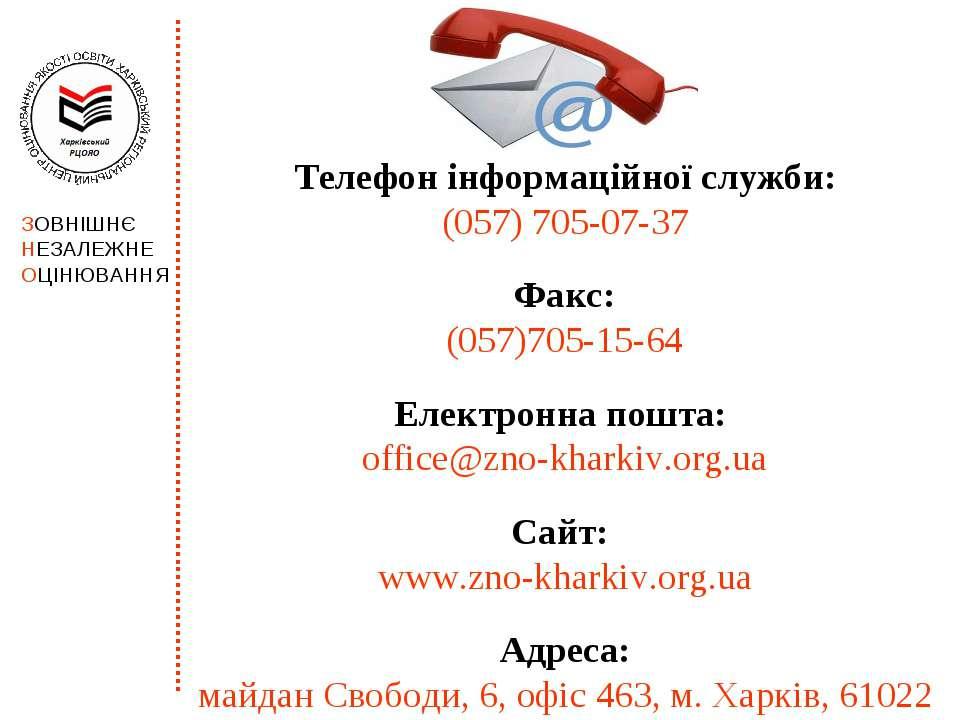 Телефон інформаційної служби: (057) 705-07-37 Факс: (057)705-15-64 Електронна...