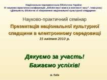 Національна парламентська бібліотека України ІV науково-практична конференція...