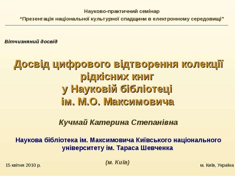 15 квітня 2010 р. м. Київ, Україна Вітчизняний досвід Досвід цифрового відтво...