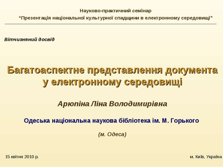 15 квітня 2010 р. м. Київ, Україна Вітчизняний досвід Багатоаспектне представ...