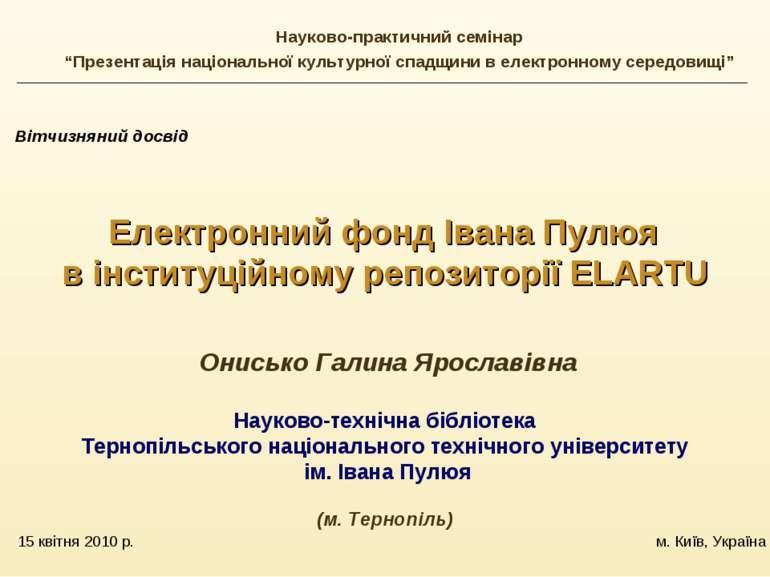 15 квітня 2010 р. м. Київ, Україна Вітчизняний досвід Електронний фонд Івана ...