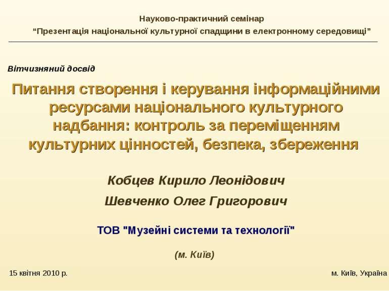 15 квітня 2010 р. м. Київ, Україна Вітчизняний досвід Питання створення і кер...