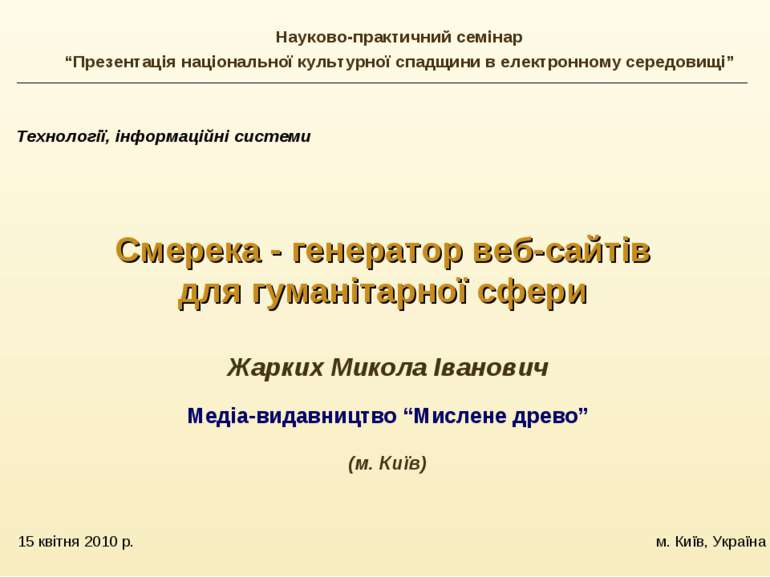 15 квітня 2010 р. м. Київ, Україна Технології, інформаційні системи Смерека -...