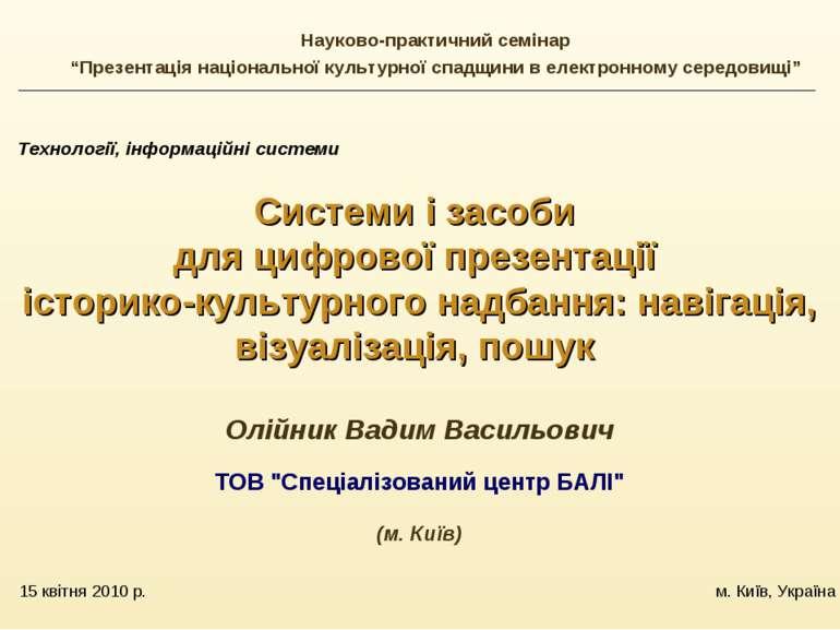 15 квітня 2010 р. м. Київ, Україна Технології, інформаційні системи Системи і...