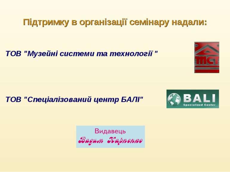 """Підтримку в організації семінару надали: ТОВ """"Музейні системи та технології """"..."""