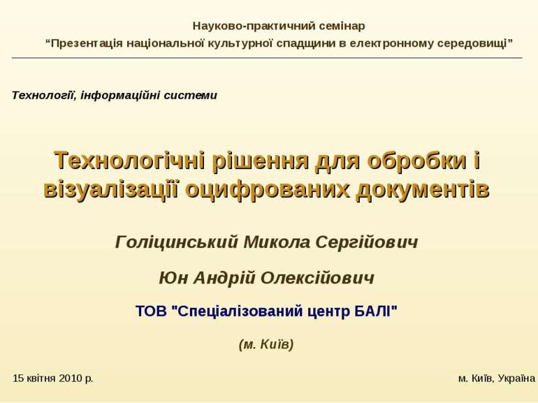 15 квітня 2010 р. м. Київ, Україна Технології, інформаційні системи Технологі...