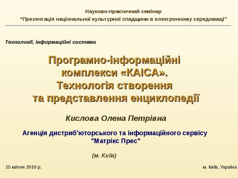 15 квітня 2010 р. м. Київ, Україна Технології, інформаційні системи Програмно...